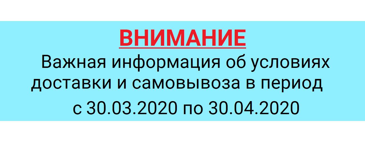 Доставка в период 30.03.2020-30.04.2020